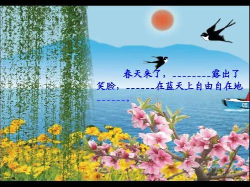 春天来了 有柳树 小朋友 燕子