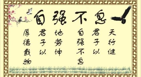 30句中国古代经典励志名言